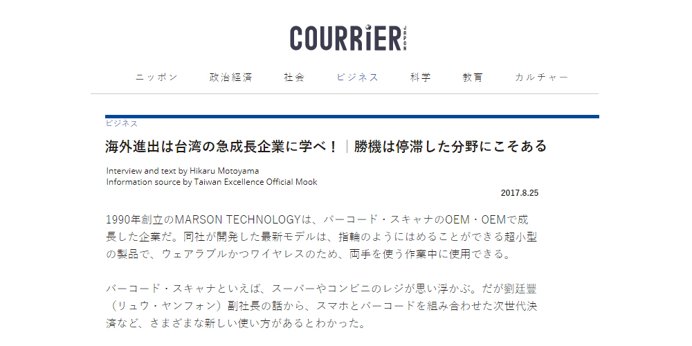 Marson special report from COURRiER Japon(クーリエ・ジャポン)
